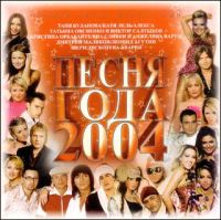 Pesnya goda 2004   (Sbornik) - Tatyana Bulanova, VIA Slivki , Anzhelika Varum, Aleksandr Marshal, Kristina Orbakaite, Tatyana Ovsienko, Nikolay Trubach