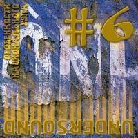 UNDERSOUND: Особенности Национального Рэпа #6 - 13 B-Side Clique , Dime