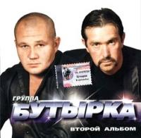 CD Диски Бутырка. Второй альбом - Бутырка