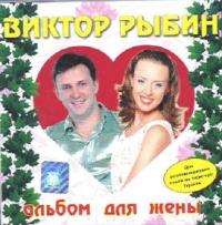 Альбом Для Жены - Виктор Рыбин