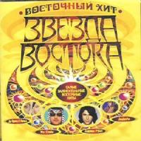 Zvezda Vostoka. Vostochnyj hit - Mr. Credo, Di-Bronks i Natali , Didula , Coupe , Avraam Russo