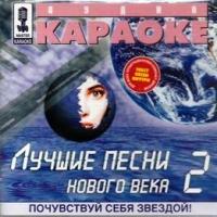 Audio karaoke: Luchshie pesni novogo veka 2. Pochuvstvuj sebya zvezdoj! - Zhasmin , Diana Gurckaya, Diskoteka Avariya , Akula , Ruki Vverh! , Zhuki , Reflex
