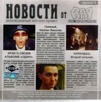 Various Artists. Nowosti ot Rap Recordz. Vol. 3 - Tipichnyy Ritm , Drago , Karandash , Zloy duh , vArchun , Krek , Amira