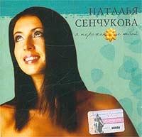 Ya pirozhok ne tvoj - Natalya Senchukova