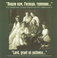 The Male choir of the 'Valaam' Institute for Choral Art  - Lord, grant us patience... A dedication to the family of the last Russoan Emperor Nicholas II  (Poshli nam, Gospodi, terpenie... Posvyaschenie seme imperatora Nikolaya II. Ispolnyaet muzhskoj hor Instituta kultury