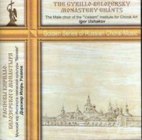 Cyrillo-Belozersky Monastery Chants (Raspevy Kirillo-Belozerskogo monastyrya) - The Male choir of the 'Valaam' Institute for Choral Art , Igor Uschakov