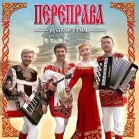 Группа Переправа. Русский Стиль - Переправа