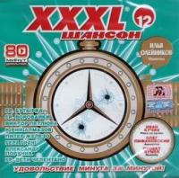 Various Artists. XXXL 12. SHanson - Yuriy Almazov, Viktor Korolev, Ivan Kuchin, Butyrka , Aleksandr Kalyanov, Viktor Petlyura, Ilya Olejnikov