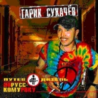 Putevoditel po russkomu roku  Garik Sukachev - Garik Sukachev