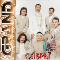 Сябры. Grand Collection - ВИА