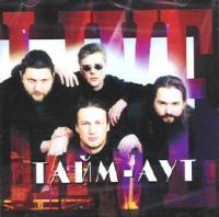 Zhivaya kollekciya - Tajm Aut