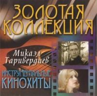 Микаэл Таривердиев. Инструментальные кинохиты - Микаэл Таривердиев