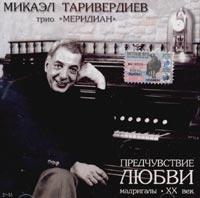 Mikael Tariverdiev, trio Meridian. Predchuvstvie Lyubvi - Mikael Tariverdiev, Trio Meridian