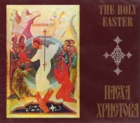 The Holy Easter  (Pasha Hristova)