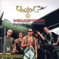 Audio CD Bombardirovschiki - Chizh & Co