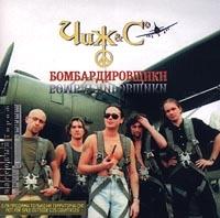 Bombardirovschiki - Chizh & Co