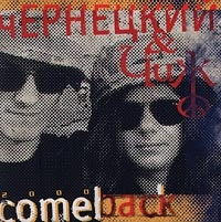 Чернецкий & Чиж. Come Back - Чиж & Co , Александр Чернецкий