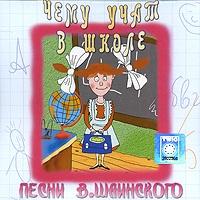Vladimir Shainskiy. Chemu uchat v shkole - Mihail Plyackovskij, Vladimir Shainsky, Mihail Tanich