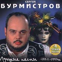Сергей Бурмистров. Лучшие песни 1991-1997гг. - Сергей Бурмистров