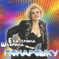 Екатерина Шаврина. Понарошку - Екатерина Шаврина