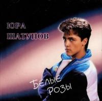 Юра Шатунов и группа Ласковый май. Белые розы (2000) - Юрий Шатунов, Ласковый май