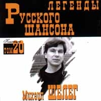 Mihail SHeleg. Legendy russkogo shansona. Tom 20 - Mihail Sheleg