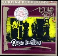 CD Диски Объект Насмешек. Легенды Русского Рока - Объект Насмешек