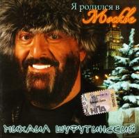 Mihail Shufutinskiy. Ya rodilsya v Moskve - Mikhail Shufutinsky