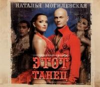 Наталья Могилевская. Этот танец - Наталья Могилевская