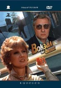 Station for two (Vokzal dlya dvoih) (RUSCICO) (2 DVD) - Eldar Ryazanov, Andrej Petrov, Emil Braginskiy, Vadim Alisov, Lyudmila Gurchenko, Nikita Mihalkov, Olga Volkova