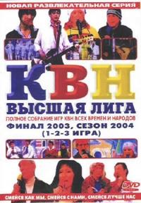 КВН - Высшая лига. Финал 2003, Сезон 2004 - 1,2,3 игра