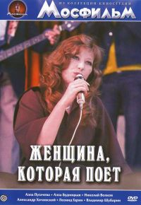 A Woman That Sings (Zhenschina, kotoraya poet) - Alla Pugacheva, Aleksandr Orlov, Aleksandr Zacepin, Leonid Garin, Anatoliy Stepanov, Vladimir Stepanov, Igor Geleyn