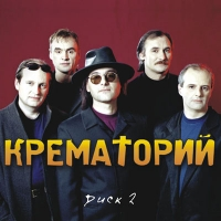 Крематорий. mp3 Collection. Диск 2 - Крематорий