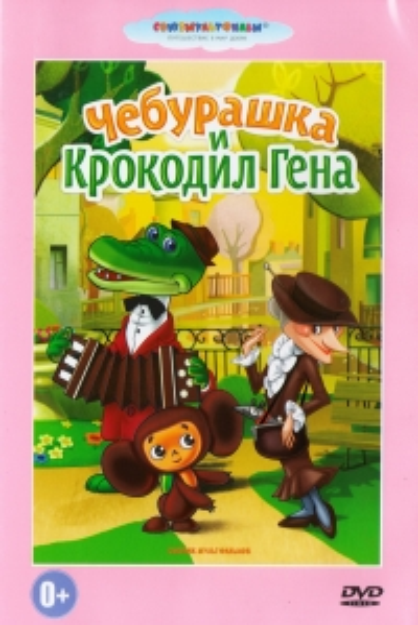 Cheburashka und seine Freunde (Cheburashka i krokodil Gena) - Roman Kachanov, Wladimir Schainski, Mihail Ziv, Eduard Uspenskiy, Aleksandr Zhukovskiy, Iosif Golomb