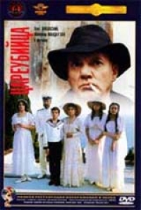 Zareubijza (Krupnyj Plan) - Karen Shahnazarov, Vladislav Shut, Aleksandr Borodyanskij, Nikolay Nemolyaev, Armen Dzhigarhanyan, Oleg Yankovskiy, Yuriy Belyaev