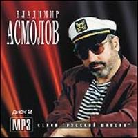 Владимир Асмолов. Диск 2 (mp3) - Владимир Асмолов