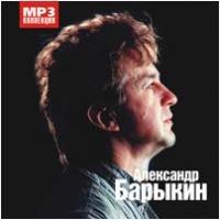 MP3 Диски Александр Барыкин. mp3 коллекция - Александр Барыкин