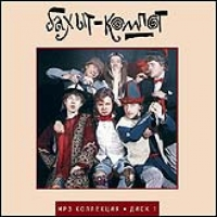 Bachyt-kompot. mp3 Collection. Disk 1 - Bahyt-kompot