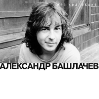 Aleksandr Baschlatschew. mp3 Collection (mp3) - Aleksandr Bashlachev