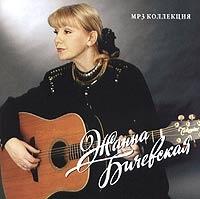 ZHanna Bichevskaya. mp3 kollektsiya. Disk 2 (mp3) - Zhanna Bichevskaya