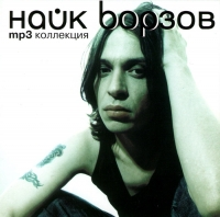Nayk Borzov. mp3 Collection (mp3) - Nayk Borzov