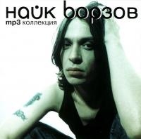 Najk Borsow. mp3 Kollekzija (mp3) - Nayk Borzov
