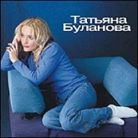 Tatjana Bulanowa. mp3 Kollekzija   - Tatyana Bulanova