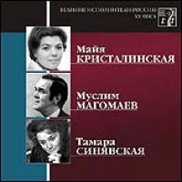 Velikie Ispolniteli Rossii 20 Veka. Mp3 Kollektsiya. Disk 5 - Müslüm Maqomayev, Mayya Kristalinskaya, Tamara Sinyavskaya