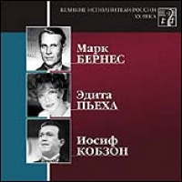 Various Artists. Velikie ispolniteli Rossii XX veka. CD 7. Mark Bernes, Edita Peha, Iosif Kobzon. mp3 Collection - Mark Bernes, Edita Peha, Iosif Kobzon
