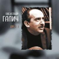 Aleksandr Galich. mp3 Kollektsiya. Disk 1 - Aleksandr Galich
