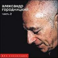 Aleksandr Gorodnitskij. mp3 Kollektsiya. CHast 2 - Aleksandr Gorodnickiy