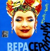 Vera Serdyuchka. Tralli-Valli (Blue album) - Andrey Danilko (Verka Serduchka)