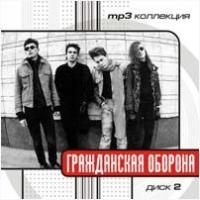 Grazhdanskaya oborona. mp3 Kollektsiya. Disk 2 - Grazhdanskaya oborona
