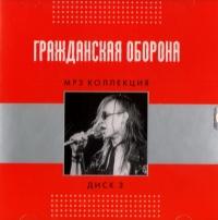 Grazhdanskaya oborona. mp3 Kollektsiya. Disk 3 - Grazhdanskaya oborona